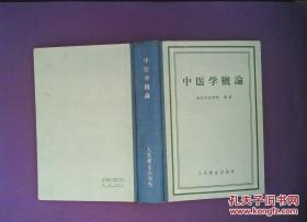 中医学概论(9品以上)