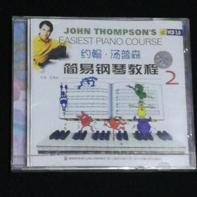 约翰·汤普森-简易钢琴教程(2)1VCD