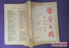 医学文摘终刊特大号 1955 7