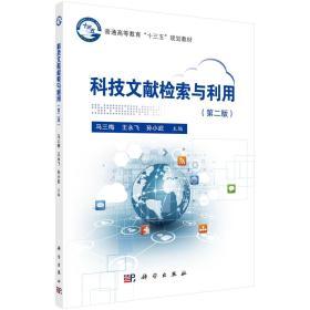 科技文献检索与利用(第二版)
