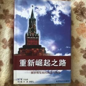 重新崛起之路:俄罗斯发展的机遇与挑战