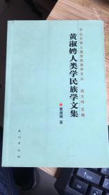 黄淑娉人类学民族学文集