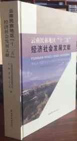 """云南民族地区""""十二五""""经济社会发展文献"""