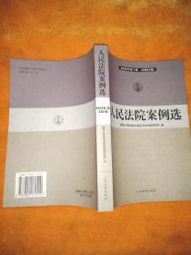 人民法院案例选(2005年第1辑·总第51辑)