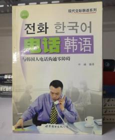 电话韩语:与韩国人电话沟通零障碍