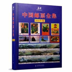 中国邮票全集 2016年版 邮品集邮目录图鉴收藏书籍册邮票价格参考