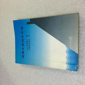 混凝土坝设计方法( [日] 馆田隆一 著 中国水利学会 译)