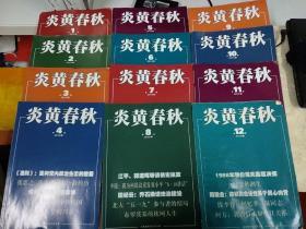 炎黄春秋(2015.1-12)全年12册合售