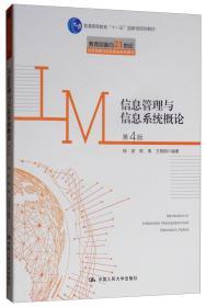 信息管理与信息系统概论(第4版)/教育部面向21世纪信息管理与信息系统系列教材