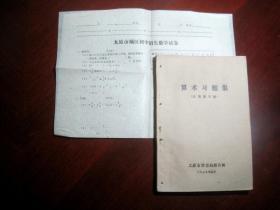 1979年《算术习题集(应用题详解)》附/太原市城区初中招生数学试卷一张