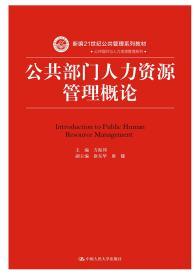 公共部门人力资源管理概论(新编21世纪)