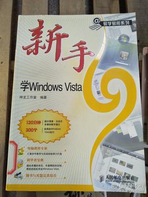 新手学Windows Vista