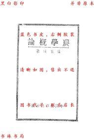 农学概论-童玉民著-民国中国农学社刊本(复印本)
