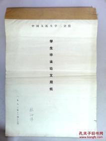 中国人民大学毕业论文 林汝伟 62页,佟静 48页 ,王华昊 38页,任铁英74页 8开