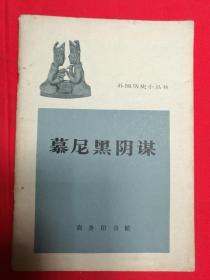 12061   慕尼黑阴谋·外国历史小丛书·插图本(P2091)