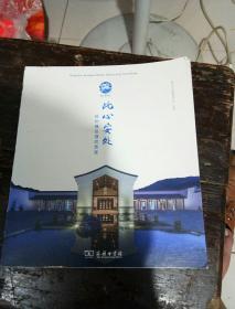 此心安处 杭州精品酒店赏鉴