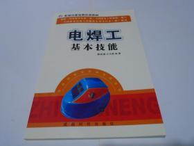 电焊工基本技能(新书)