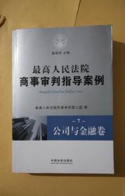 最高人民法院商事审判指导案例7:公司与金融卷