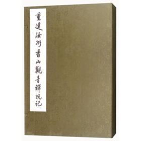 正版重建汝州香山观音禅院记 字画艺术收藏鉴赏 文物出版 全新
