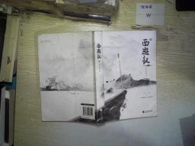 西游记 (上) .