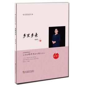 正版新书全民微阅读系列:乡里乡亲(精装)