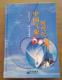 中国气象现代化60年
