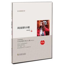 正版新书全民微阅读系列:周南驿小姐(精装)
