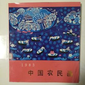 中国农民画(1984年初版)[软精装本]