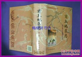 中国地方志丛书 商丘地区志 续卷