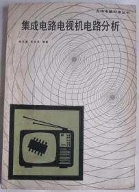集成电路电视机电路分析