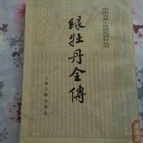 馆藏书,绿牡丹全传,竖版