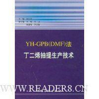 YH-GPB(DMF)法丁二烯抽提生产技术