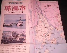 珠海市交通旅游图【1987年一版一印】