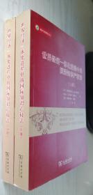 世界经济一体化进程中的国际知识产权法 第二版(全二册)上册+下册 上下册一套两本