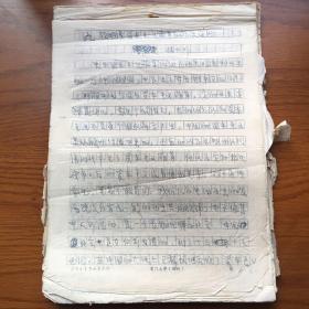 厦门大学教授 林仁川 手稿