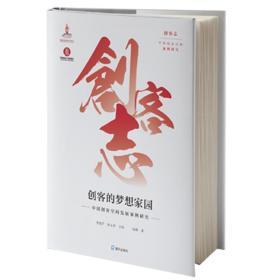 创客志·中国创业经典案例研究:创客的梦想家园·中国创客空间发展案例研究(精装)