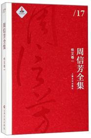 周信芳全集(佚文卷1)