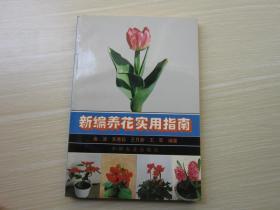 新编养花实用 指南