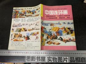 中国连环画 1992年第12期