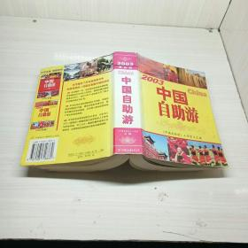 中国自助游.2003:最新版