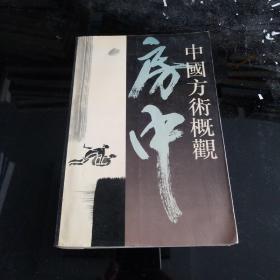 中国方术概观(房中卷)