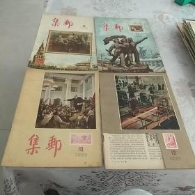 集邮1955.8.10.11.12   四本合售