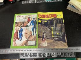 中国连环画 1993年第9期