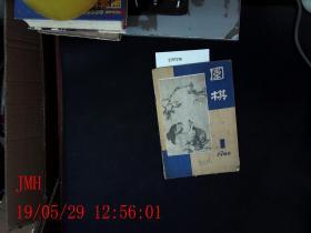 围棋  1986.1