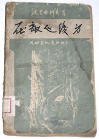 馆藏老书:《在敌人后方》(苏联莫斯科外国文书籍出版局1943年出版).
