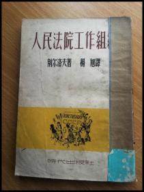 苏联研究丛书:人民法院工作组织(1952年5月初版)