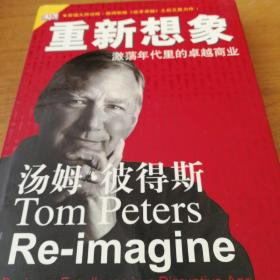 重新想象:激荡年代里的卓越商业