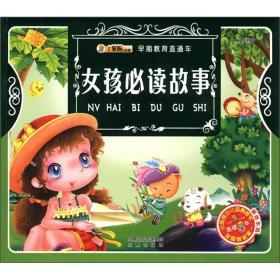 正版ue-9787550604759-小笨熊典藏·早期教育直通车  (全十册)