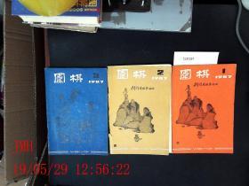 围棋  1987.1--3共3本