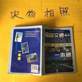 中国交通旅游图集一本通(2013全新修订版)